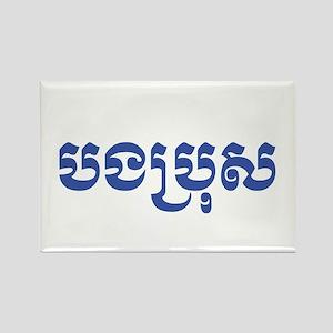 Khmer Brother - Bong Bro - Cambodian Language Magn