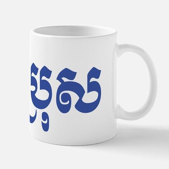 Khmer Brother - Bong Bro - Cambodian Language Mugs