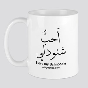 Schnoodle Dog Arabic Mug