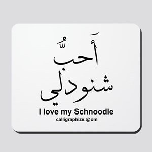 Schnoodle Dog Arabic Mousepad
