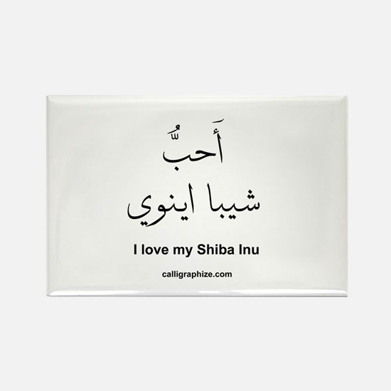 Shiba Inu Dog Arabic Rectangle Magnet