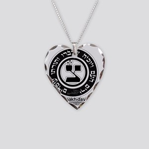 Tzemakh David  Yarim Haam Necklace Heart Charm