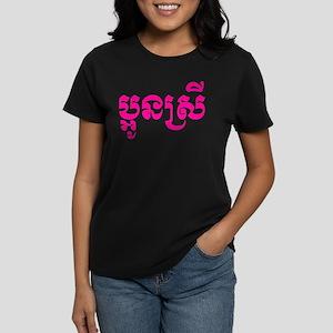 Khmer Baby Sister - Aun Srei - Cambodian Language