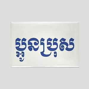 Khmer Baby Brother - Aun Bro - Cambodian Language