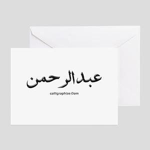 Abdelrahman Arabic Greeting Cards (Pk of 10)