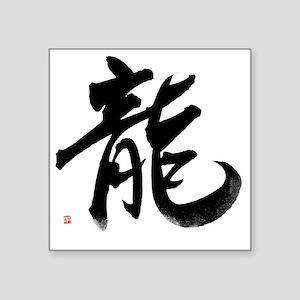 """DRAGON: calligraphy Square Sticker 3"""" x 3"""""""
