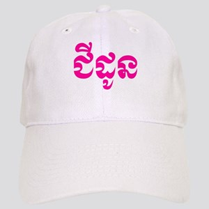 Khmer Grandmother - Chidaun - Cambodian Language C