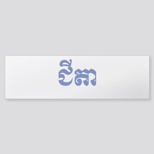 Khmer Grandfather - Chitea - Cambodian Language Bu