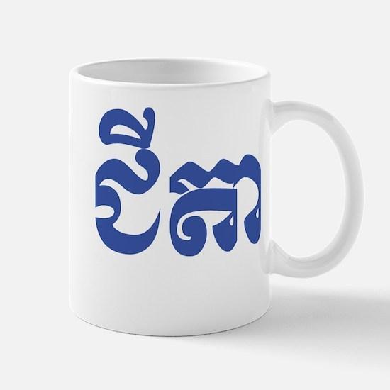 Khmer Grandfather - Chitea - Cambodian Language Mu