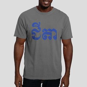 Khmer Grandfather - Chitea - Cambodian Language T-
