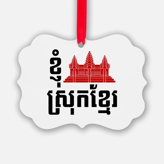 I Angkor (Heart) Cambodia Khmer Language Ornament