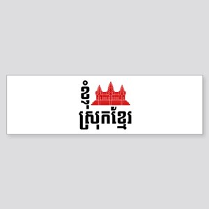 I Angkor (Heart) Cambodia Khmer Language Sticker (