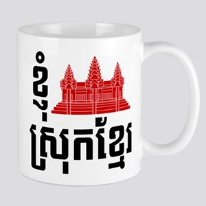 I Angkor (Heart) Cambodia Khmer Language Mug