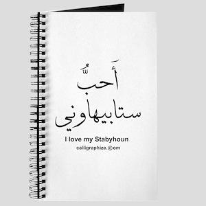 Stabyhoun Dog Arabic Journal