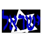 Abstract Israel Black Rectangle Sticker