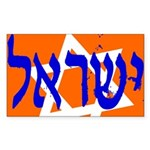 Abstract Israel Orange Rectangle Sticker
