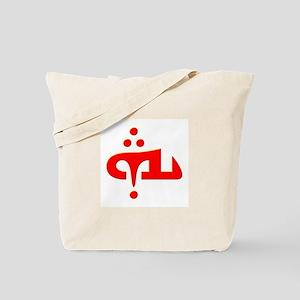 """Aramaic """"yoot wow"""" Tote Bag"""