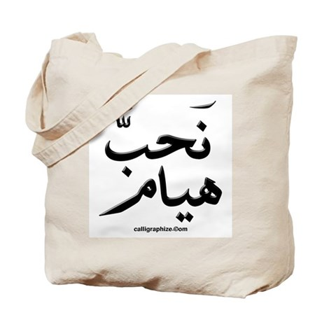 We love Hayaam Arabic Tote Bag