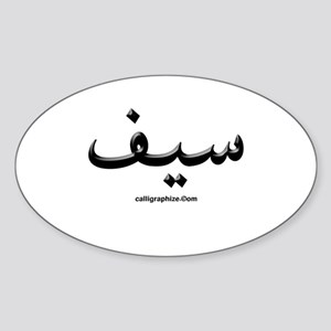 Saif Arabic Calligraphy Oval Sticker