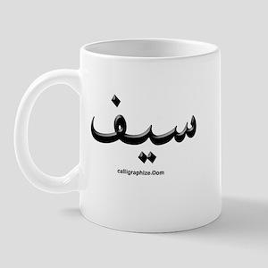 Saif Arabic Calligraphy Mug
