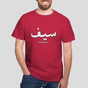 Saif Arabic Calligraphy Dark T-Shirt