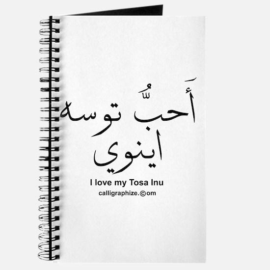 Tosa Inu Dog Arabic Journal