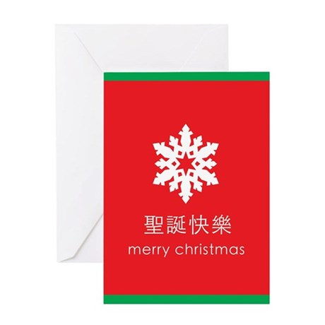 Snowflake Greeting Card  sc 1 st  CafePress & Chinese Christmas Gifts - CafePress