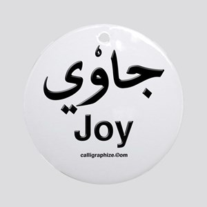 Joy Arabic Calligraphy Ornament (Round)