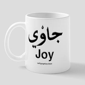 Joy Arabic Calligraphy Mug
