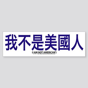 """I am not American"" Chinese + English Sticker"