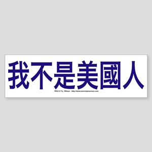 """I am not American"" Chinese Sticker"