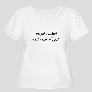 quotes_esteghlal_1 Plus Size T-Shirt