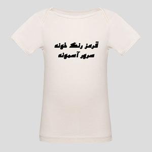 quortes_perspolis_2 T-Shirt