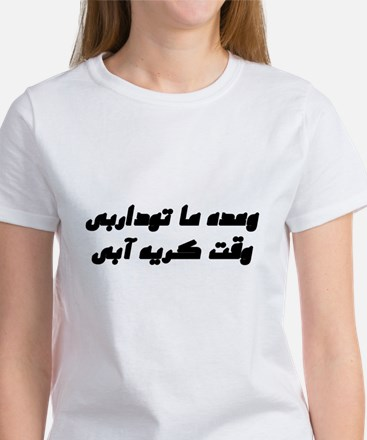 quotes_perspolis_3 T-Shirt