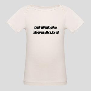 quotes_sepahan_1 T-Shirt