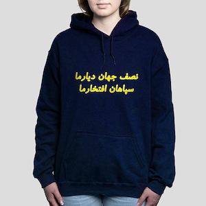 quotes_sepahan_2 Hooded Sweatshirt
