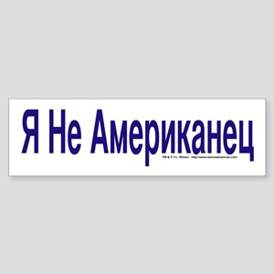 """I am not American"" Russian Sticker"