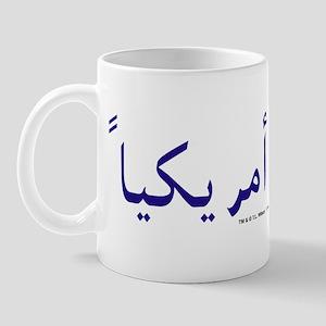 """I am not American"" Arabic - Mug"