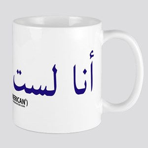 """I am not American"" Arabic & English Mug"
