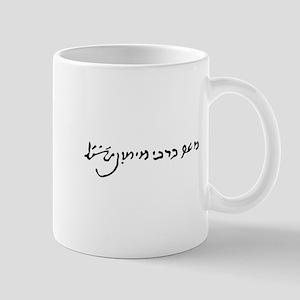 Maimonides Mugs