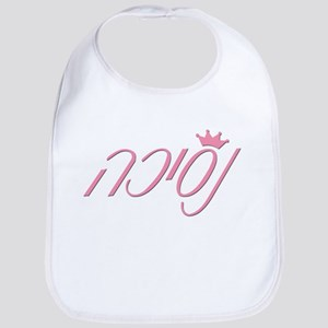 """Princess"" (in Hebrew) Bib"