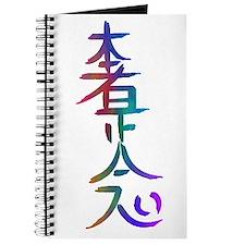Journal With Distant Reiki Symbol