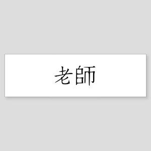 Teacher in Chinese Bumper Sticker