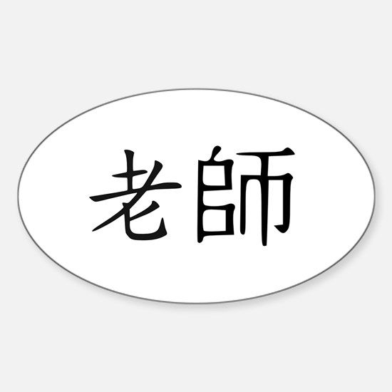 Teacher in Chinese Decal