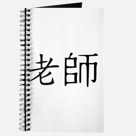 Teacher in Chinese Journal