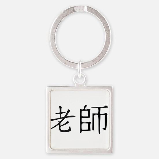 Teacher in Chinese Keychains