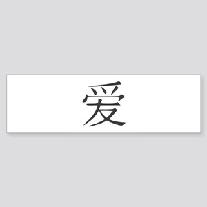Love in Chinese characters Bumper Sticker
