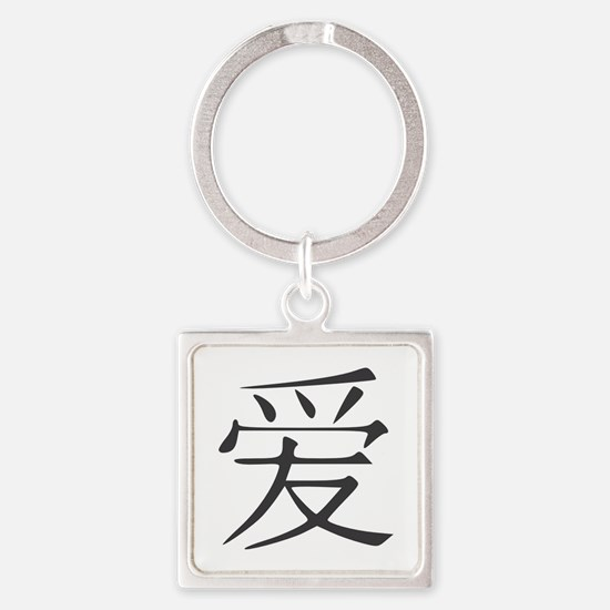 Love in Chinese characters Keychains