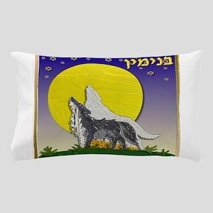 12 Tribes Israel Benjamin Pillow Case