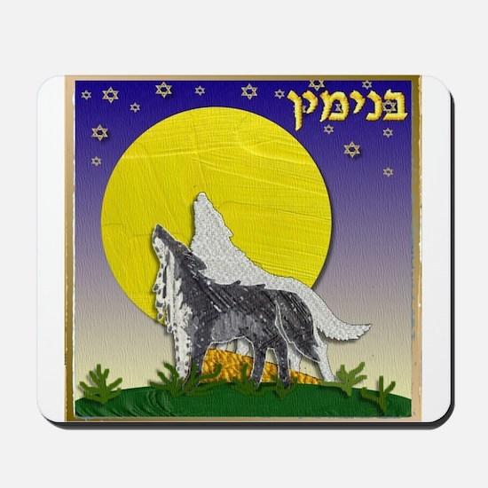 12 Tribes Israel Benjamin Mousepad
